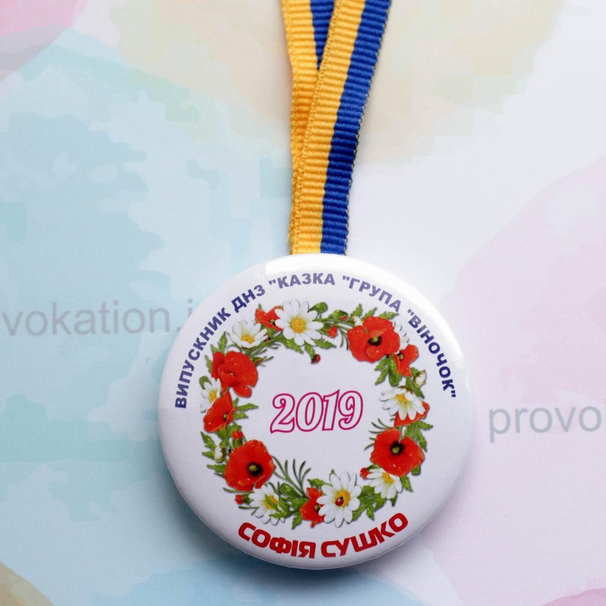 """Медаль """"Вiночок"""" детского сада, 58мм"""