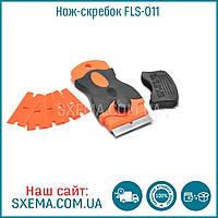 Нож-скребок FLS-011 + 5 лезвий для снятия остатков клея, OCA и поляризационной пленки