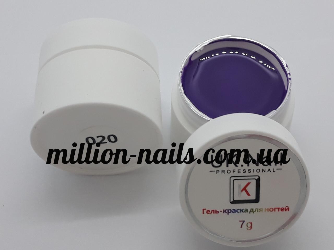Гель-краска  для ногтей UK.Nail №20 цвет сиреневый ,7 грамм