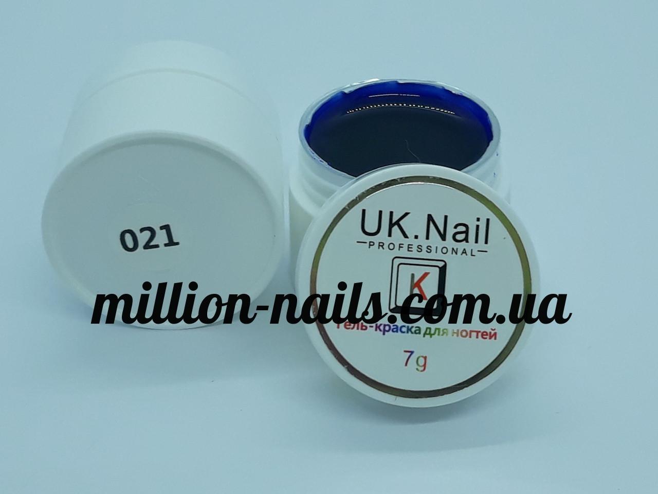 Гель-краска  для ногтей UK.Nail №21 цвет синий электрик ,7 грамм