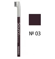 Карандаш для бровей Bourjois Sourcil Precision  №03 Коричневый   1.13 г ОРИГИНАЛ