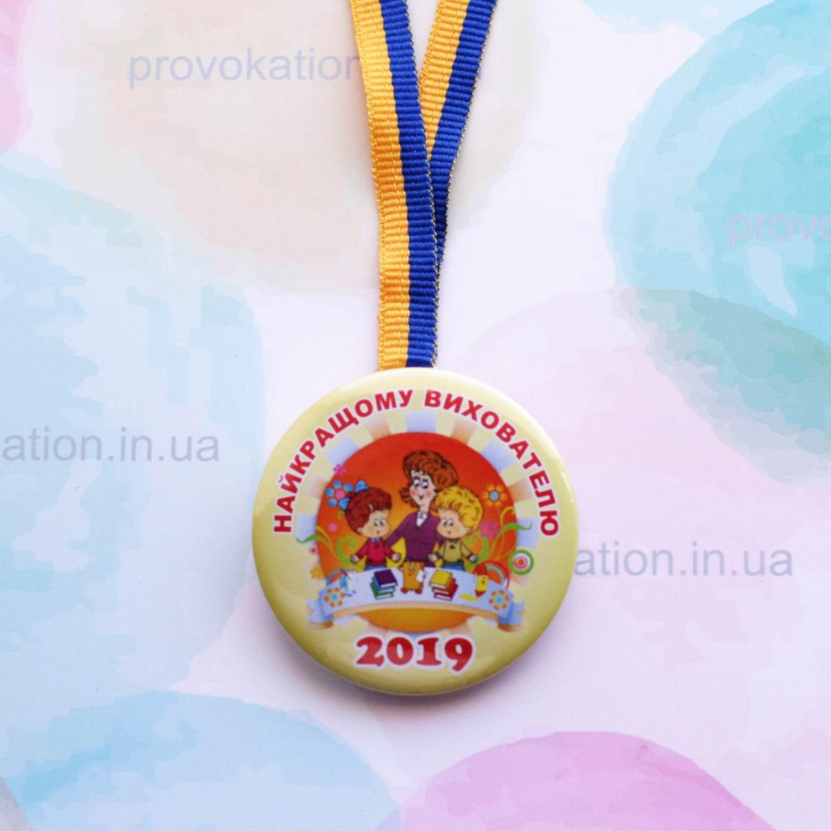 Медаль Вихователю детского сада, 58мм