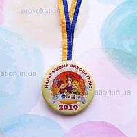 Красивая медаль Вихователю детского сада, 58мм, фото 1