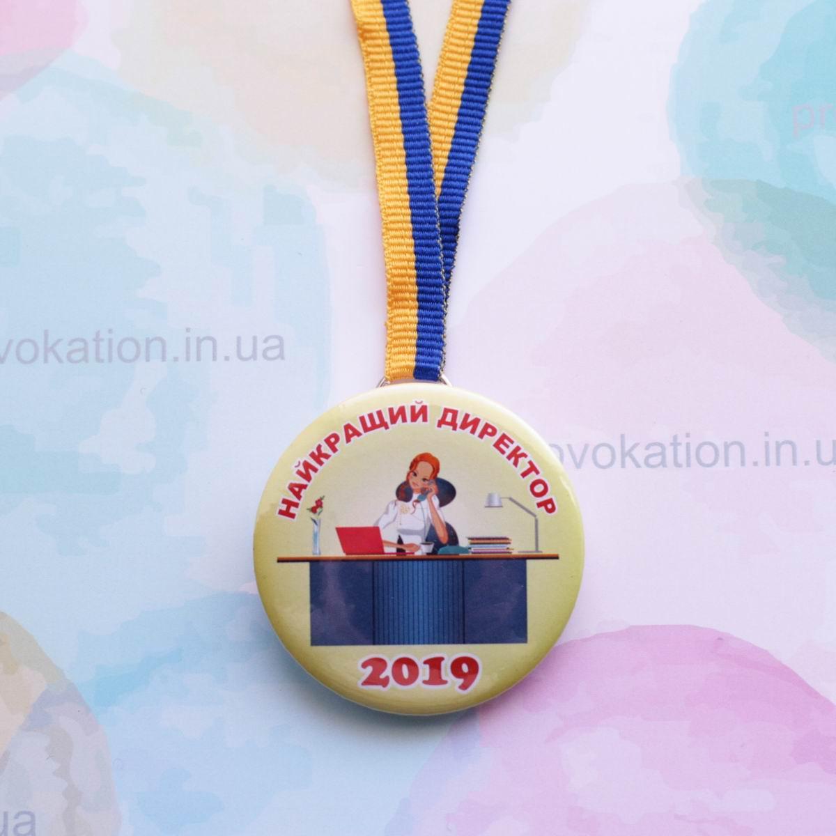 Медаль Директору детского сада, 58мм