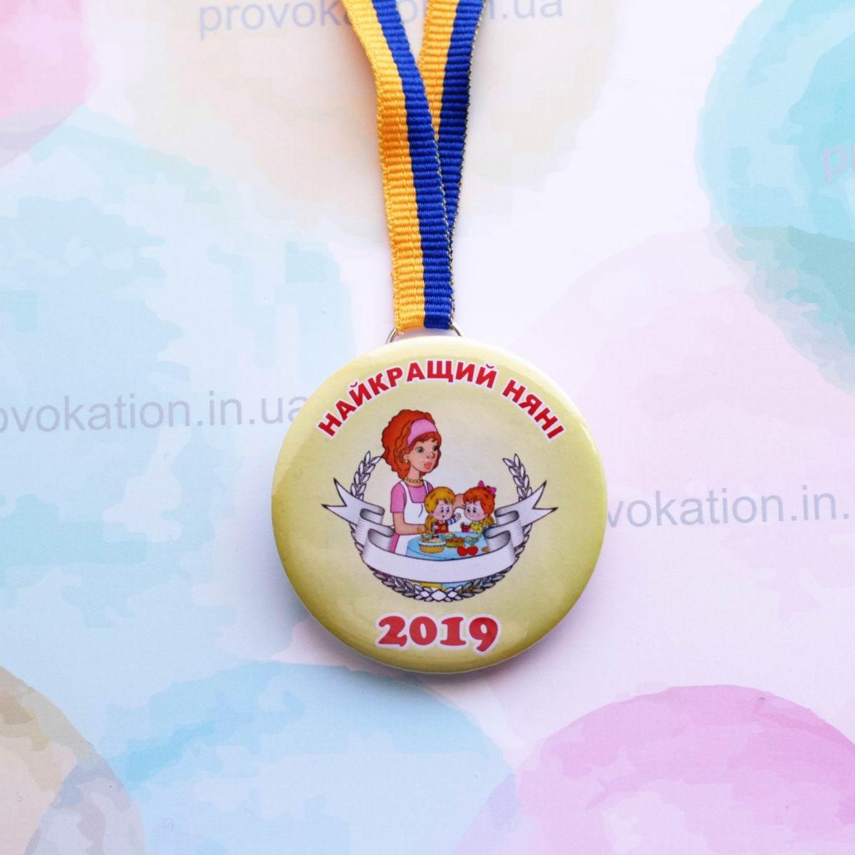 Медаль Няне детского сада (Няні дитячого садка), 58мм