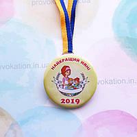 Медаль Няне детского сада (Няні дитячого садка), 58мм, фото 1