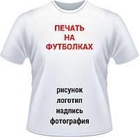 Печать футболок на заказ, фото 1