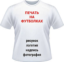 Печать футболок на заказ