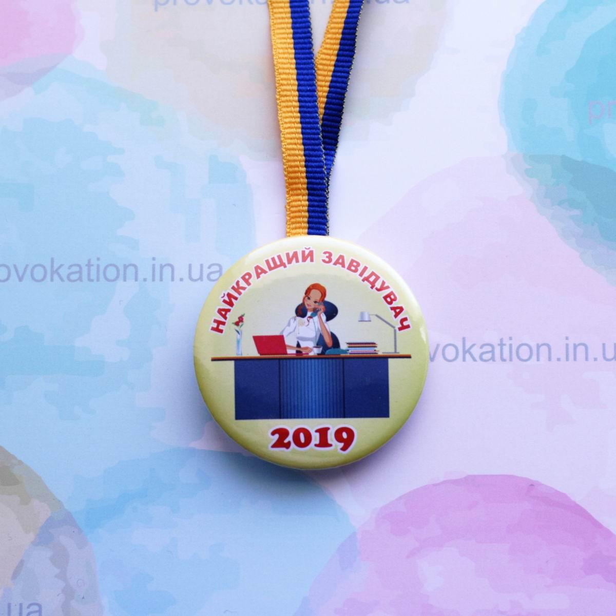 Медаль Заведующей детского сада (медаль Завідуючій дитячого садка), 58мм