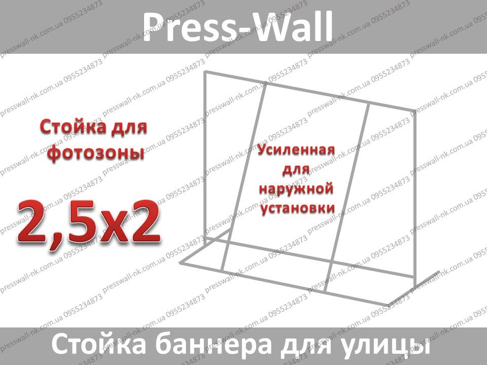 Конструкция стойка каркас для баннера усиленная пресс волл 2,5*2м.