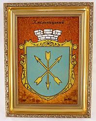 Герб Хмельницкого 41