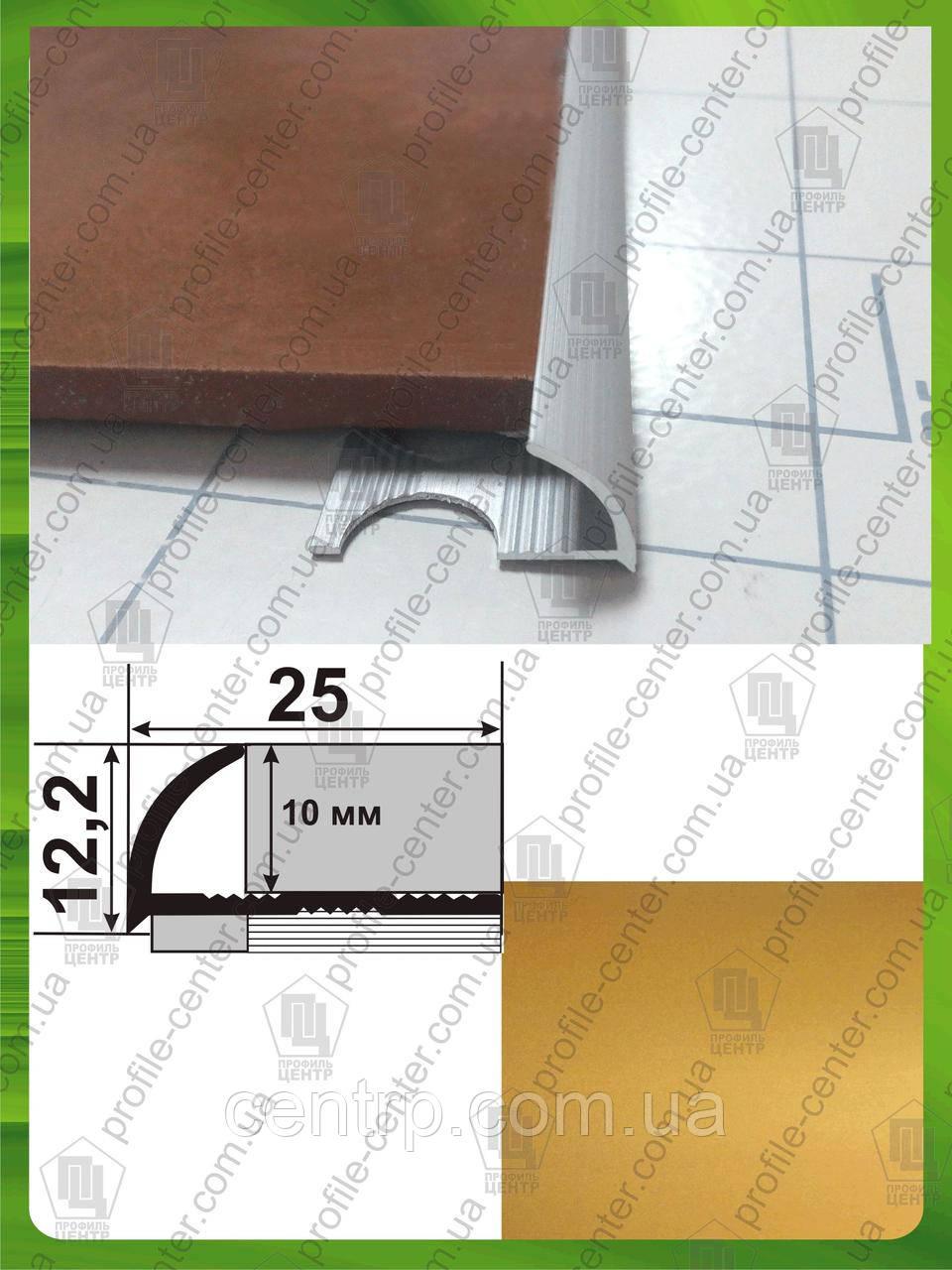 Наружный алюминиевый угол для плитки до 9 мм L-2,7м НАП 10 Золото (анод)