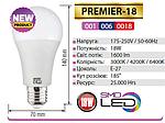 Светодиодная лампа Premier-18 LED 18Вт Е27, фото 2