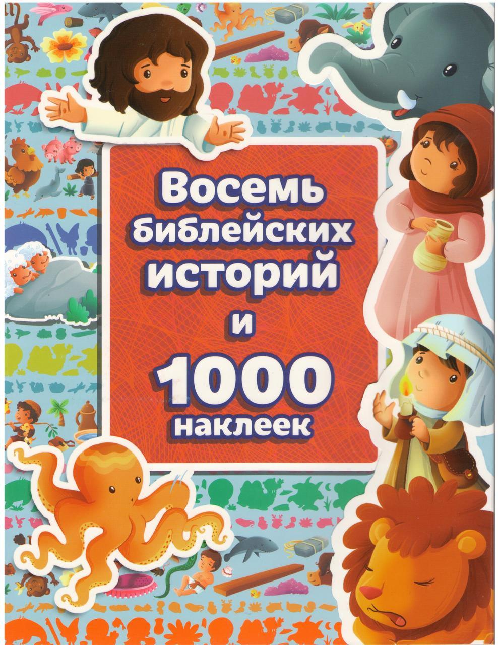 Восемь библейских историй и 10000 наклеек