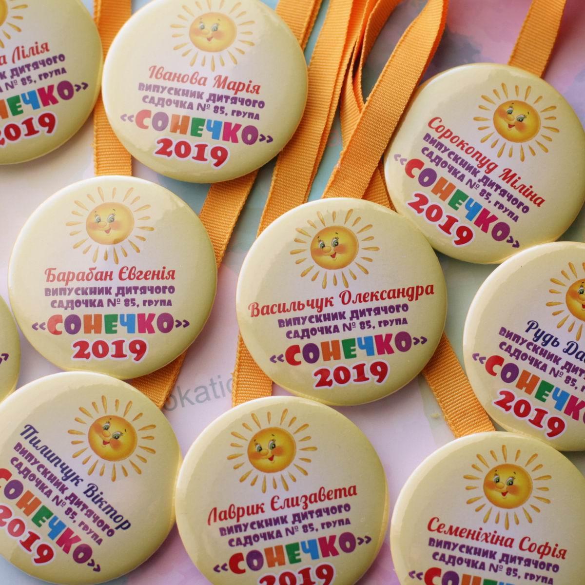 Медаль Сонечно детского сада, 58мм