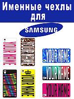 Именной чехол для Samsung Galaxy J4 Plus 2018