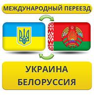 Международный Переезд Украина - Беларусь - Украина