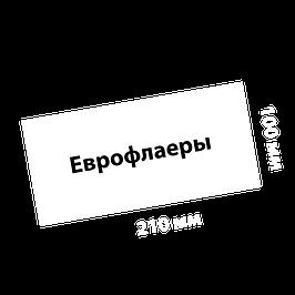 Еврофлаеры 210х100мм