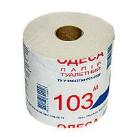 Туалетная бумага Одесса 103 на гильзе