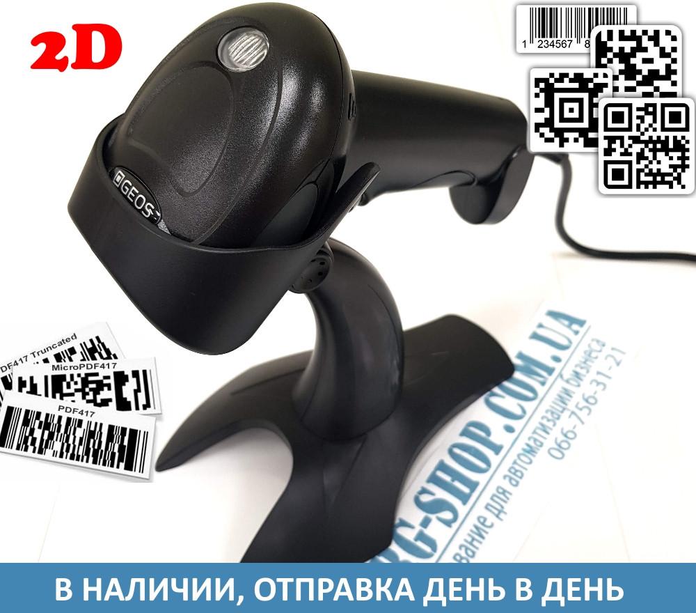 QR cканер штрих-кода GEOS SD580 с подставкой