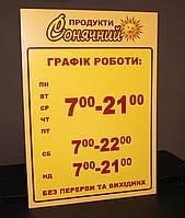 Графік  з Вашим логотипом  25 х 35 см