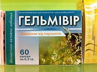 Гельмивир противоглистный 60 капсул