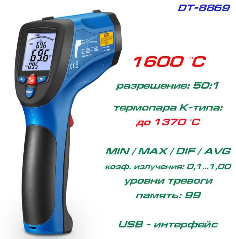 DT8869 высокотемпературный пирометр, до 1600°С