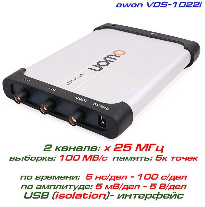 VDS1022i USB-осциллограф 2 х 25 МГц