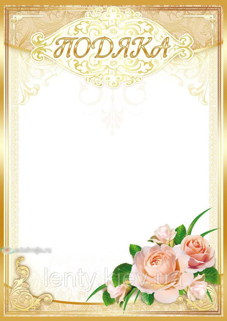 Подяка (троянди)