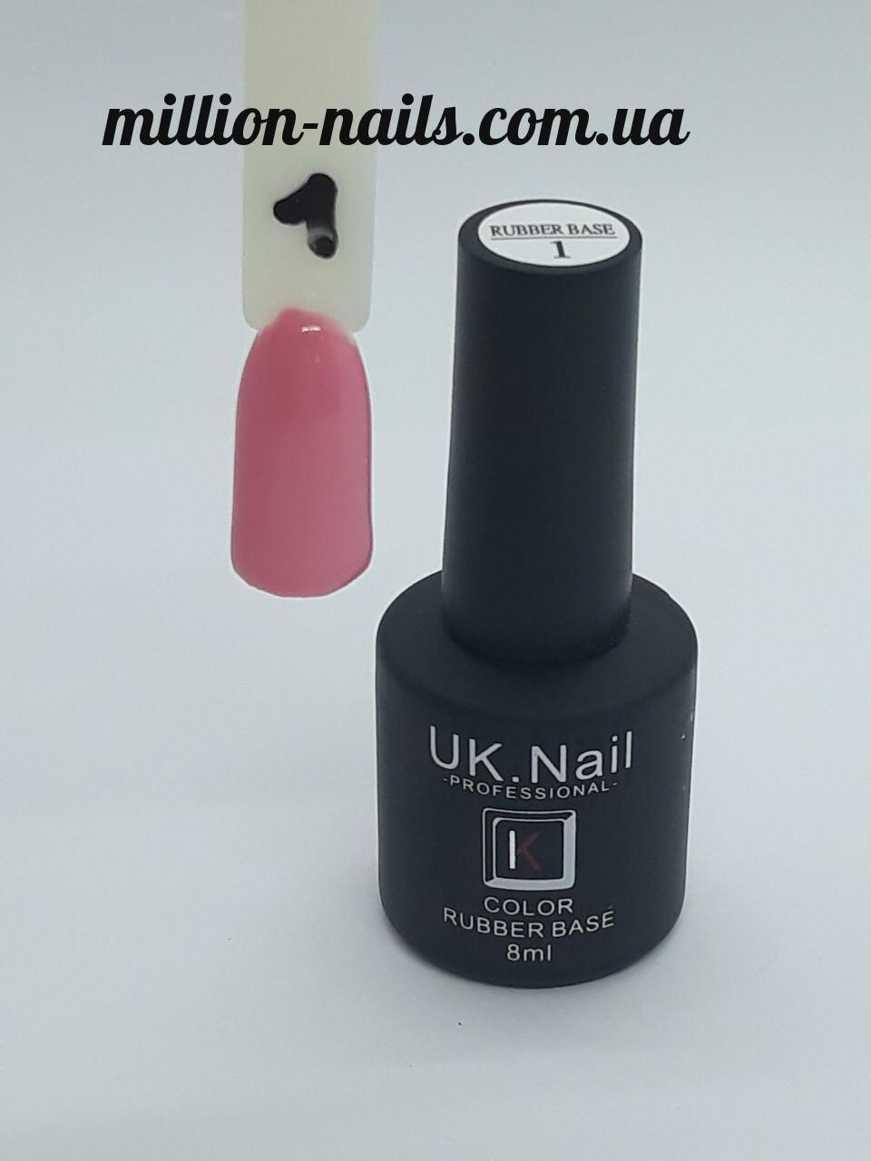 База для ногтей UK.Nail Color Rubber Base№1 (цветная база) 8 мл.