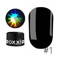Гель паста Oxxi professional 5 гр. 1 (black)