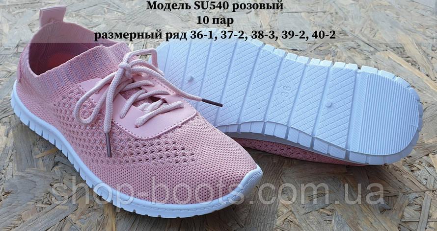 Женские мокасины оптом Гипанис. 36-40 рр.  Модель Гипанис SU 540 розовый, фото 2