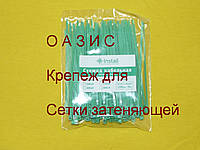 Крепеж (стяжки) для монтажа сетки 2,5*150мм