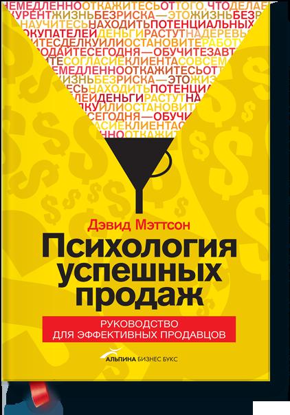 Психология успешных продаж. Руководство для эффективных продавцов. Дэвид Мэттсон