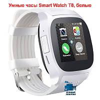 Умные часы Smart Watch T8, белые.Смарт часы