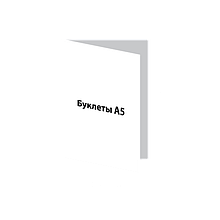 Буклеты А5