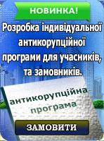 Антикорупційна програма