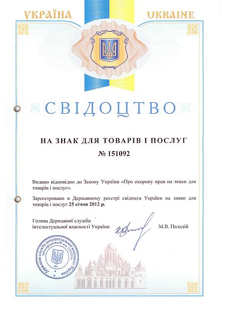Регистрация торговой марки в Украине  продажа, цена в Киеве ... 8f8dc12a8ef