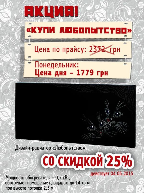 """Акция """"Купи Любопытство""""! Скидка 25% на дизайнерский обогреватель."""