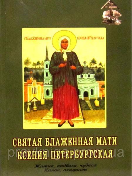 Святая  Блаженная Мати Ксения Петербургская. Житие, подвиги, чудеса. Канон, акафист.