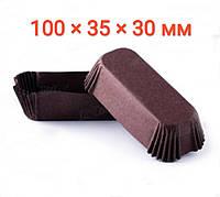 Бумажные тарталетки для эклеров коричневые 100*35*30 (1000 шт) Р10 коричневые овальные