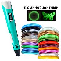 3D ручка бирюзовая c LCD дисплеем (3D Pen-2) +Подставка + комплект пластика 20 цветов, 200 метров, фото 1