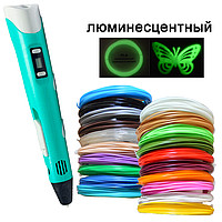 3D ручка бирюзовая c LCD дисплеем (3D Pen-2) +Подставка + комплект пластика 20 цветов, 200 метров