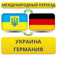 Международный Переезд Украина - Германия - Украина