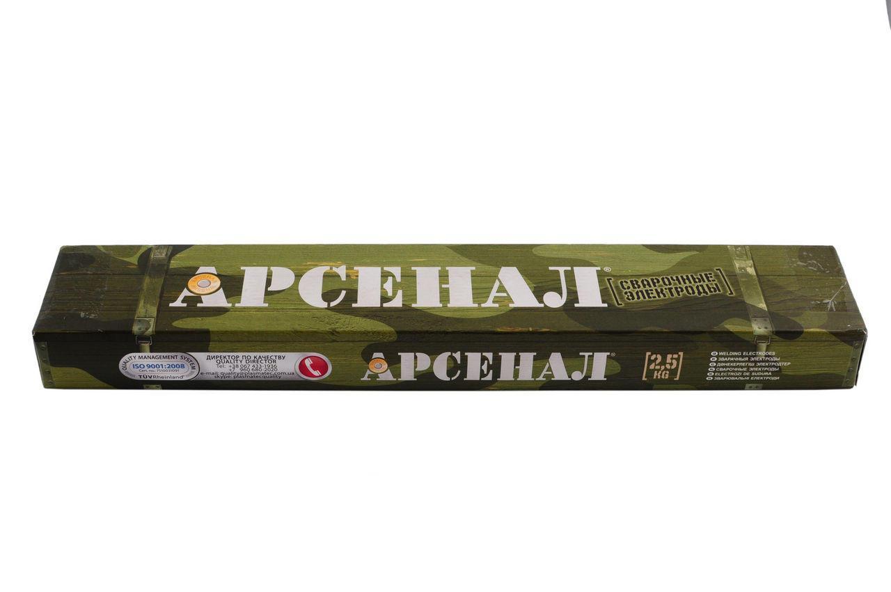Електроди PlasmaTec - Арсенал - 4 мм х 5 кг, (АНО-4)