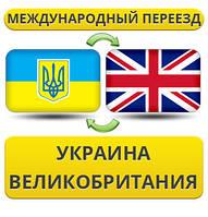 Международный Переезд Украина - Великобритания - Украина