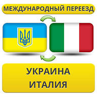 Международный Переезд Украина - Италия - Украина