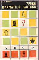 Уроки шахматной тактики А.С. Волчок