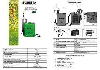 Акумуляторний обприскувач Foresta BS-16M, фото 2