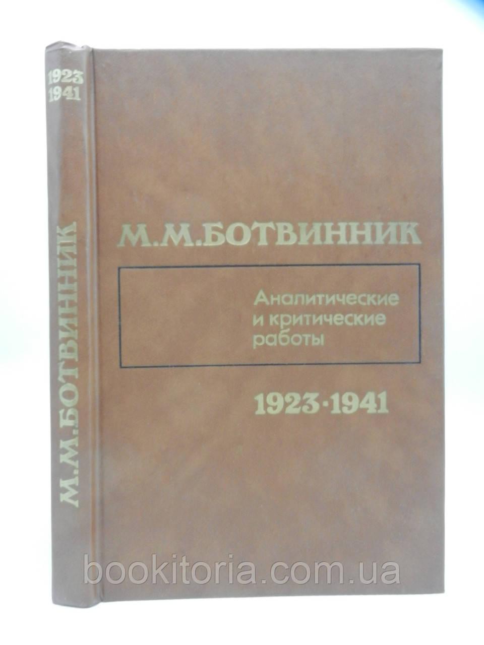 Ботвинник М.М. Аналитические и критические статьи (1923 – 1941) (б/у).